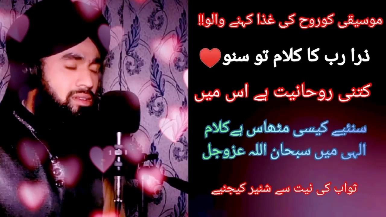 Download best tilawat e quran in the world | Emotional Recitation | Heart soothing by zain ul Abideen