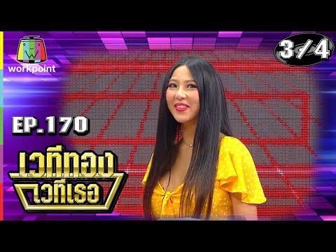 EP.170 - ธามไท , หวาย , Perm YARB Part 3/4