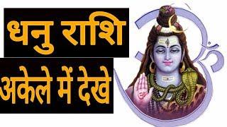 धनु राशि अकेले में देखे Sagittarius horoscope 2019.Dhanu rashi 2019 in hind