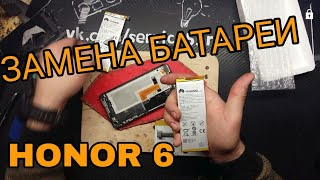 huawei honor 6 замена аккумулятора / Disassembly Huawei Honor 6