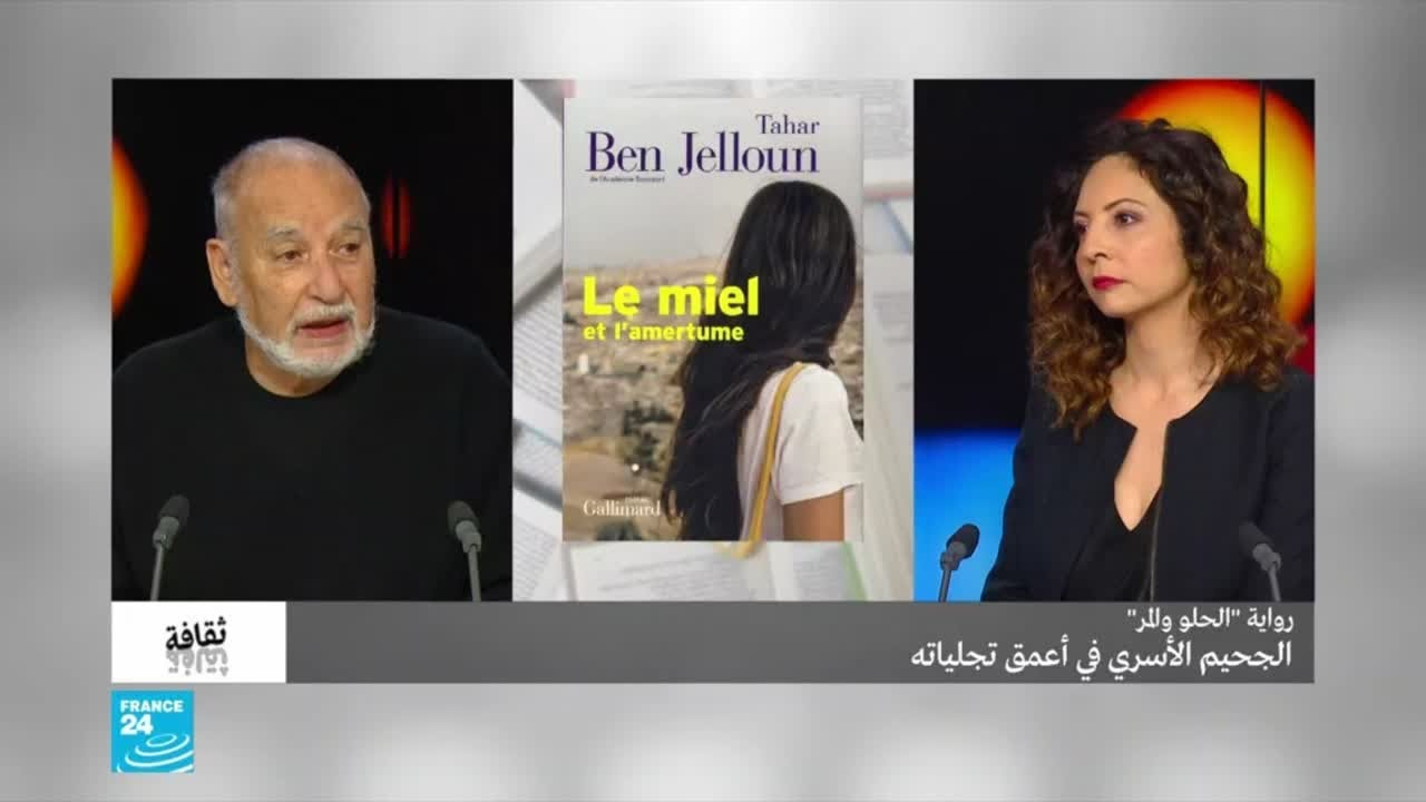رواية -الحلو والمر- للطاهر بن جلون.. الجحيم الأسري في أعمق تجلياته  - نشر قبل 1 ساعة
