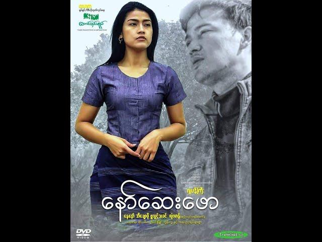 ေနာ္ေဆးေဖာOfficial/Movie/Myanmar