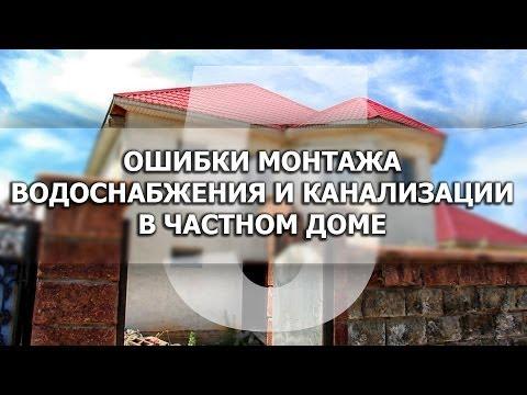 видео: Пятый халатный объект или очередные ошибки монтажа водоснабжения и канализации.
