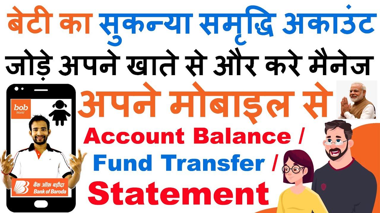 💃 How to Add Sukanya Samriddhi Account in BOB World   बेटी का सुकन्या समृद्धि अकाउंट अपने साथ जोडें