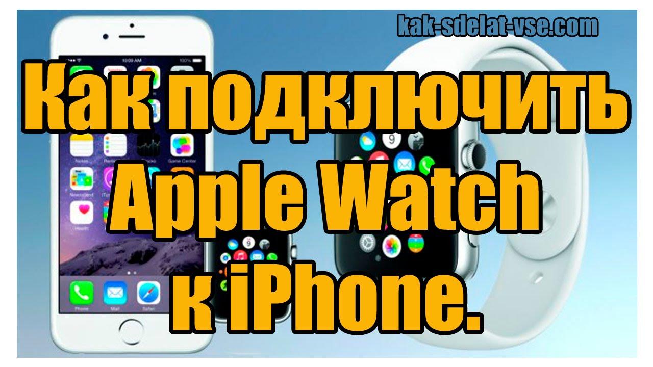 Как подключить Apple Watch к iPhone. Полная инструкция.