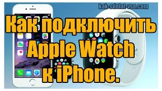 Як підключити Apple Watch до iPhone. Повна інструкція.