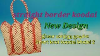 Plastic wire crosscut koodai   நேர் பார்டர் கூடை  straight border koodai   Divert knot koodai model
