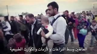 الأمم المتحدة تدعو إلى عدم  استهداف المدنيين وعاملي الإغاثة