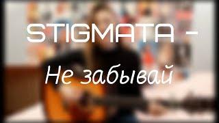 STIGMATA - Не забывай (кавер)