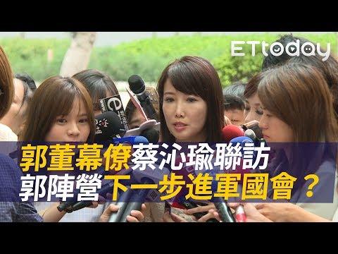 【精華】郭董幕僚蔡沁瑜聯訪 郭陣營規畫進軍國會?