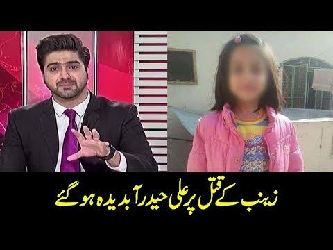 Anchor Syed Ali Haider Zainab kay qatal per live show me ro paray