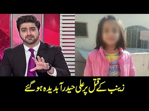 Anchor gets emotional over #JusticeForZainab story