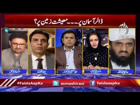 Maeeshat Ki Gali Band?..IMF Ki Sakht Sharait Bhi?| Faisla Aap Ka With Asma Shirazi | Aaj News