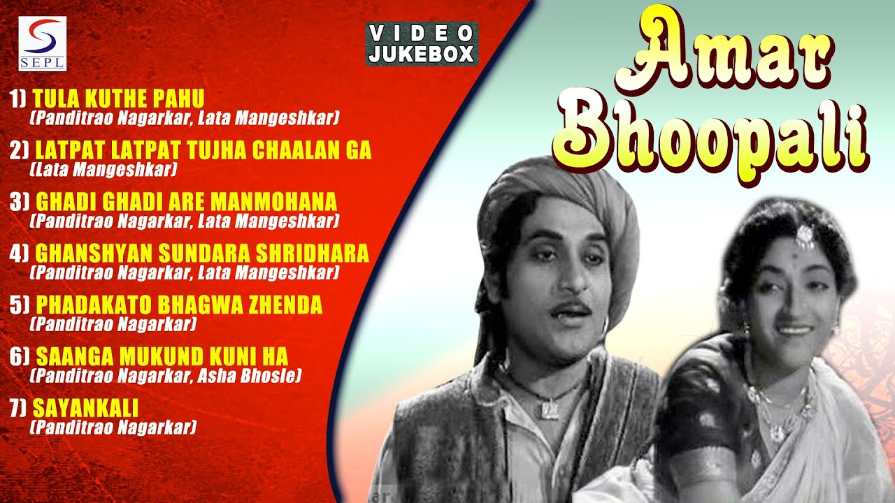 Karaoke of saanga mukund kuni ha, amar bhupali (1951), panditrao na.