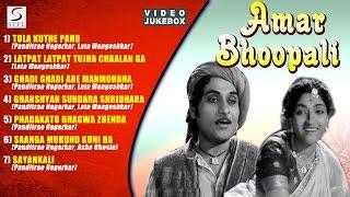 Amar Bhoopali | V Shantaram