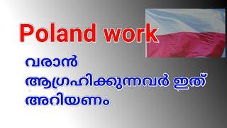 Poland work permit Malayalam   Poland work agency   ഇത് തീർച്ചയായും അറിഞ്ഞിരിക്കണം