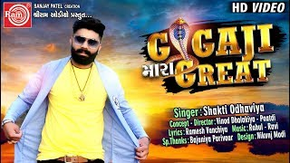 Gogaji Mara Great Shakti Odhaviya New Gujarati Song 2019 Full HD