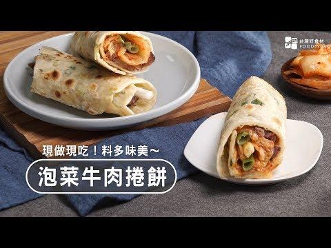【中式點心】泡菜牛肉捲餅自己做!從麵團做起超簡單~
