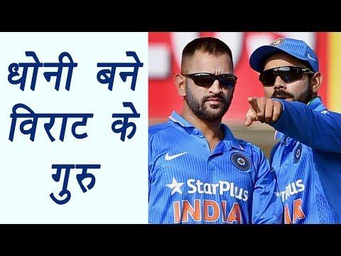 Champions Trophy 2017:  MS Dhoni helps Virat Kohli in Warm-Up match Vs New Zealand | वनइंडिया हिंदी