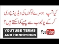 YouTube terms and conditions in 2017 (YT EXPERT)