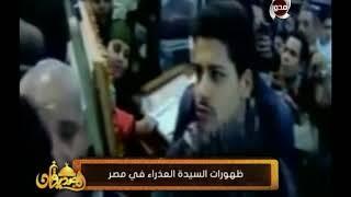 الصديقان | ظهورات السيدة العذراء مريم في مصر