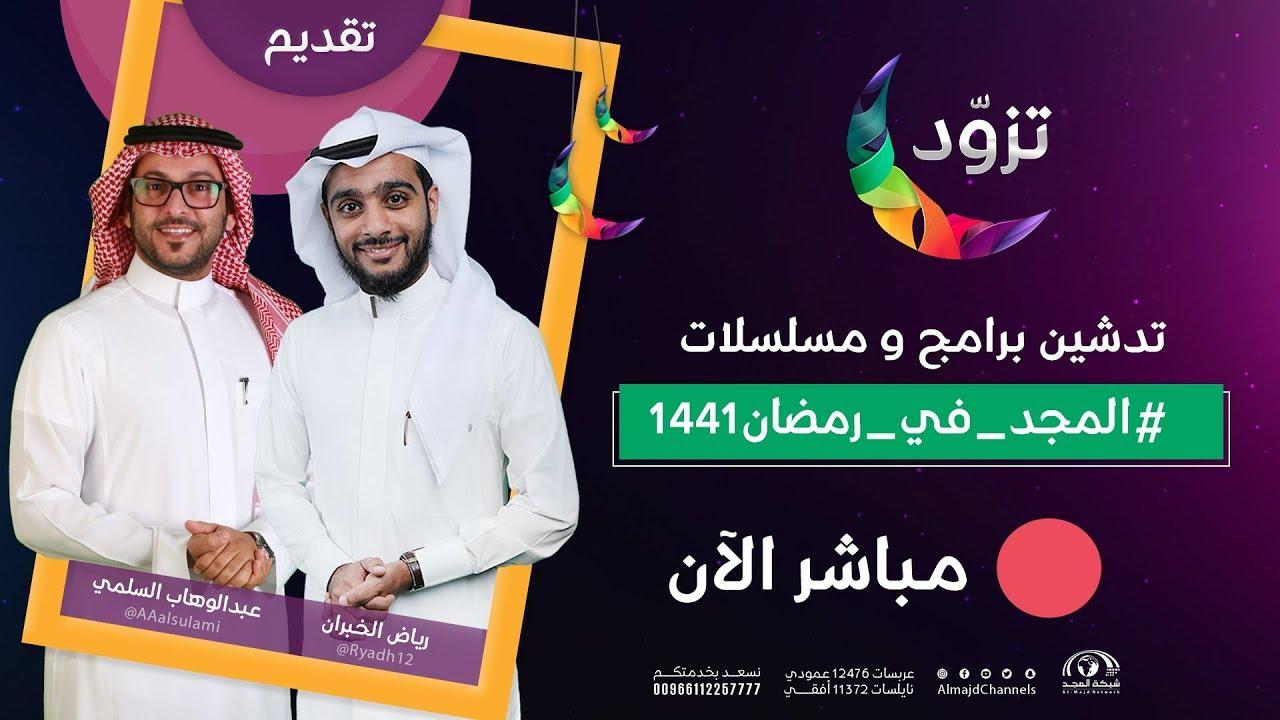 تدشين برامج ومسلسلات المجد في رمضان1441 هـ بيت المجد Youtube