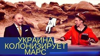 Как украинец колонизирует Марс? | Дизель новости зонд кассини