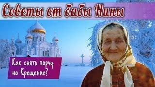 Баба Нина - Как снять порчу на Крещение?