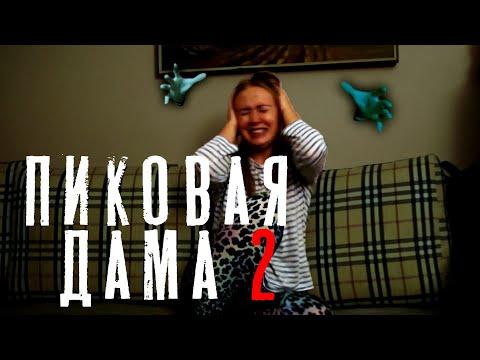 ПИКОВАЯ ДАМА ЧАСТЬ 2 МИНИФИЛЬМ | BLOODY MARY 2 SHORT FILM