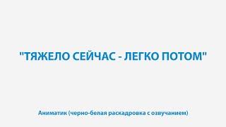 ТЯЖЕЛО СЕЙЧАС - ЛЕГКО ПОТОМ   МУЛЬТСЕРИАЛ НАВИГАТУМ КАЛЕЙДОСКОП ПРОФЕССИЙ