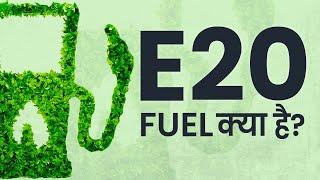 E20 fuel: जानें क्या E20 fuel है?- Watch Video
