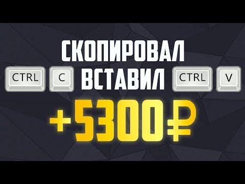 ГОТОВАЯ СХЕМА ЗАРАБОТКА ОТ 1500 РУБЛЕЙ В ДЕНЬ БЕЗ ВЛОЖЕНИЙ