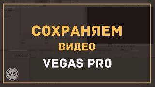 Download 9. Как правильно сохранить готовое видео в Vegas Pro 13 в хорошем качестве Mp3 and Videos