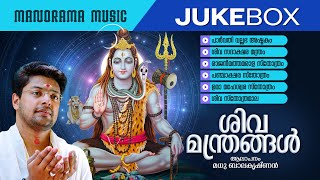 Shiva Manthrangal   JUKEBOX   Madhu Balakrishnan   പരമ്പരാഗത ശിവ മന്ത്രങ്ങൾ