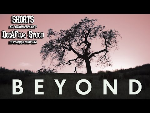 Короткометражка «По ту сторону» | Озвучка DeeAFilm