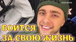 Егор Крид боится за свою жизнь и отменил концерт в Дагестане.