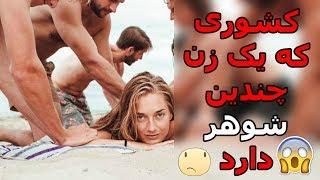 Download Video تنها کشوری که یک زن چند شوهر قانونی دارد kabul bam| کابل بام MP3 3GP MP4