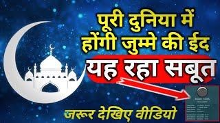Eid Ul Fitr 2018 Date and Moon News | ईद-उल-फितर 2018 कब होगी