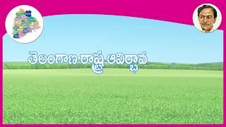 తెలంగాణా ఆవిర్భావ దినోత్సవం స్పెషల్ సాంగ్ Telangana Formation day special song