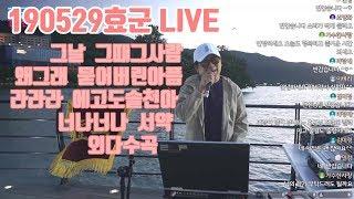 [ 효군 LIVE ] 2019년 5월 29일