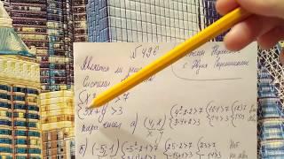 496 Алгебра 9 класс. Системы Неравенств с двумя переменными