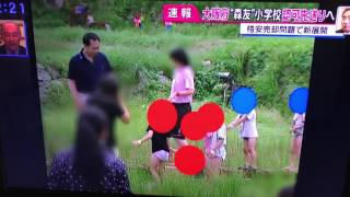 森友学園  田んぼ 子供放り投げ 子どもを投げつける 検索動画 11