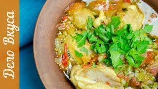Чахохбили из курицы - рецепт от Дело Вкуса