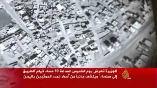 """""""الطريق إلى صنعاء"""" يكشف أسرار تمدد الحوثيين باليمن"""