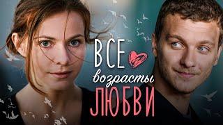 ВСЕ ВОЗРАСТЫ ЛЮБВИ - Серия 2 / Мелодрама
