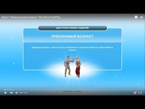 Квест Преклонный возраст The Sims FreePlay