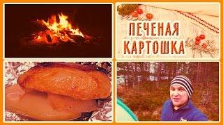 Рецепт: запеченный картофель на углях