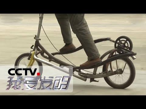 《我爱发明》 创意无限2:健身发明 新奇造型 全新体验 20190226 | CCTV科教