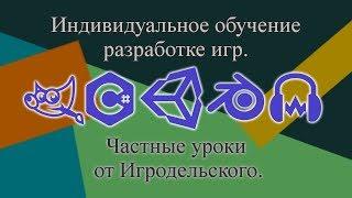 Открыт набор на индивидуальное онлайн-обучение разработке игр от Владимира Игродельского