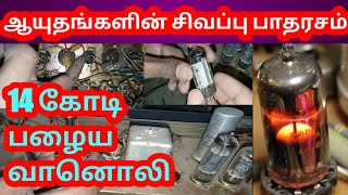 Old Indian Radio Red mercury | Tamil